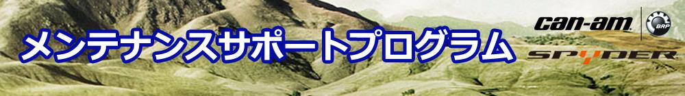 カンナム・スパイダー メンテナンスサポートプログラム