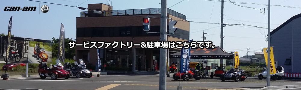 カンナム・スパイダー正規販売店 静岡県焼津市の(株)モータープラザカワイ