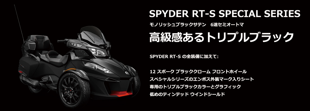 SPYDER RT-S SPECIAL SERIES 2016