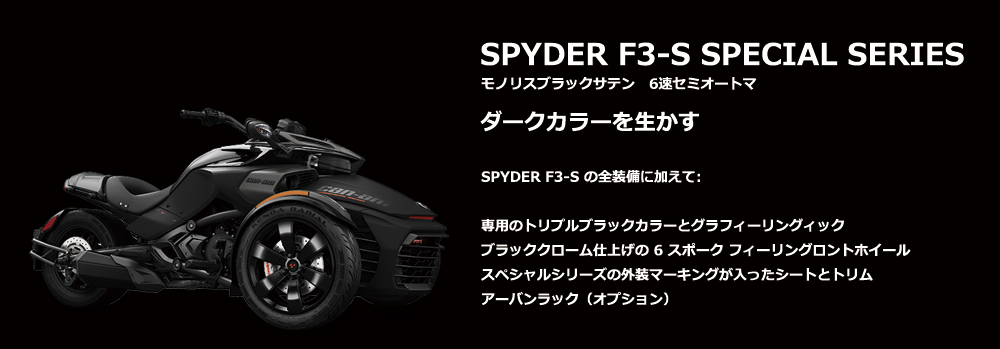 SPYDER F3-S SPECIAL SERIES