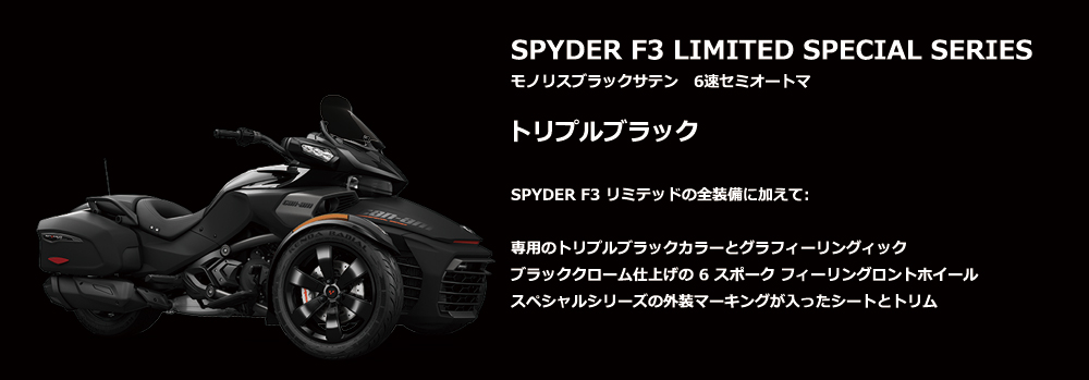 SPYDER F3 LIMITED SPECIAL 2016