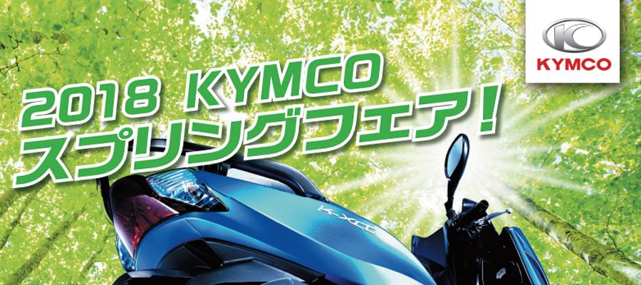 KYMCO正規販売店 静岡県焼津市の(株)モータープラザカワイ